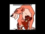 «Король лев» под музыку * - У Любви Свой Путь (Король лев 2: Гордость Симбы). Picrolla