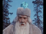 Морозко / Инна Чурикова / Тепло ли тебе, девица?
